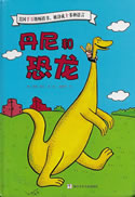 Danny and the Dinosaur in CHinese
